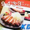 【9433】KDDIから株主カタログが届きました。松坂牛生ハムが美味しそう