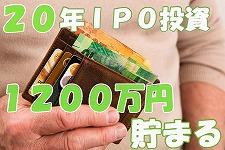 20年間IPO投資を続ければ誰でも1200万円貯まる。再投資先は、海外ETFそれとも株式か