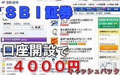 【NISA・iDeCo・IPO】SBI証券口座開設で4,000円キャッシュバック!お得なうちに作っておこう