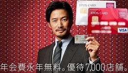 【ゴールド会員からの紹介番号付き】エポスカード発行で1万円以上の現金ポイントが貰える!年会費永久無料のゴールドカード手に入れて空港ラウンジを無料利用できます
