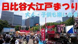 日比谷大江戸まつりに行ってきた!出店・太鼓・踊り・神輿、更にはアイドルまでいたぞ毎年参加しよう